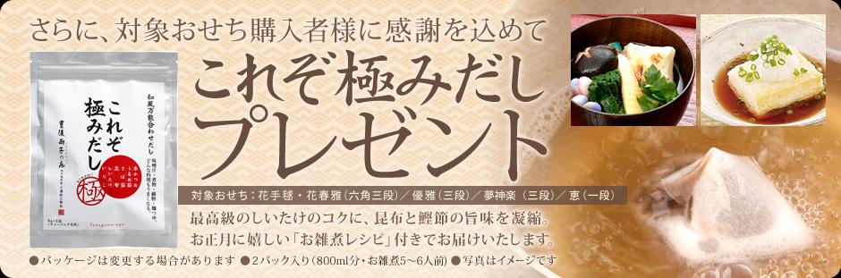 京都美先監修 和洋おせち料理 和洋三段重「花手毬」
