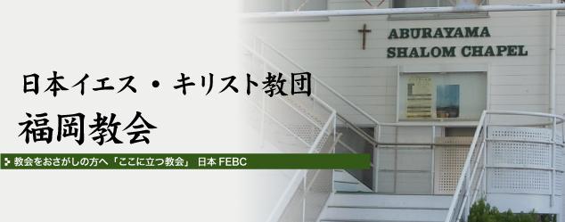 日本イエス・キリスト教団福岡教会