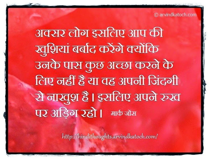 People, Spoil, Happiness, better, unhappy, life, Hindi, Thought, Quote