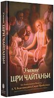 Бхактиведанта Свами Прабхупада, А. Ч. Учение Шри Чайтаньи: Трактат о подлинной духовной жизни. 2-е изд.