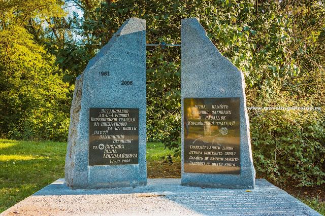 памятник жертвам куреневской трагедии