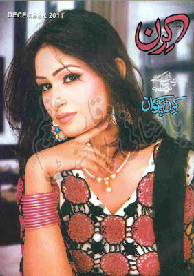 Kiran Digest December 2011
