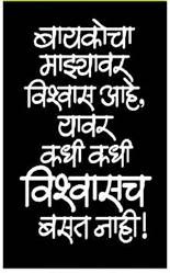 pin marathi calligraphy fonts free cached similarmarathi it button on pinterest. Black Bedroom Furniture Sets. Home Design Ideas