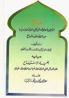 الأجوبة على المسائل التي الاختلاف فيها من الاختلاف المباح - عبد الرحمن بن الحسن البهكلي pdf