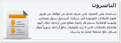 خدمة حسوب Hsoub للناشرين