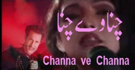 Channa ve channa by Raheem Shah