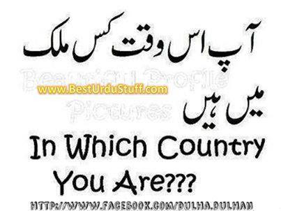 Interesting Questions To Ask In Urdu Full Fun: Urdu ...