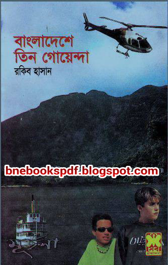 advanced learners functional english by chowdhury and hossain pdf download