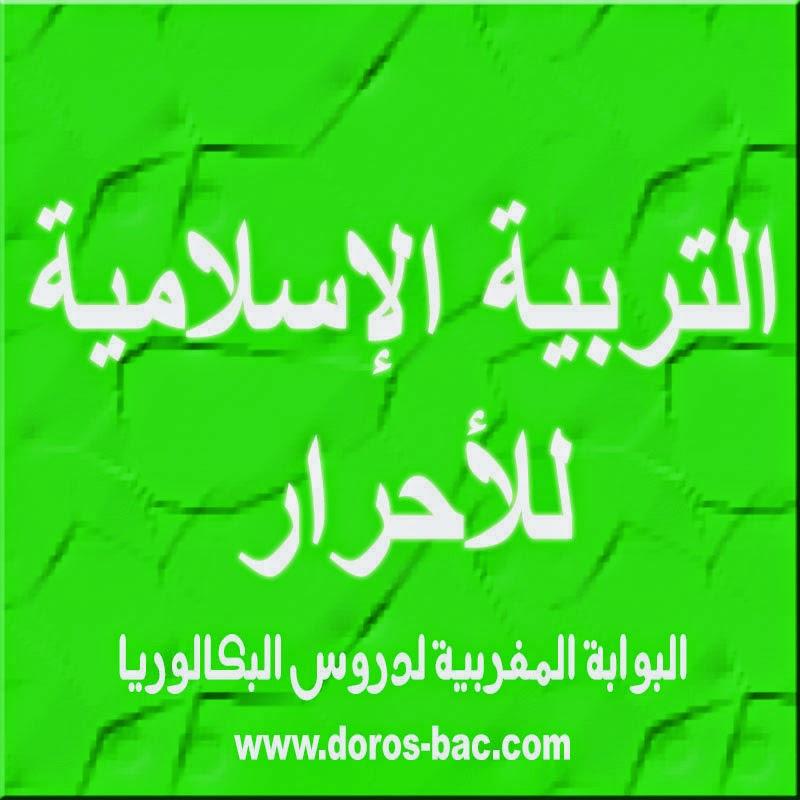 جميع دروس التربية الإسلامية الباكلوريا شعبة الأداب والعلوم الانسانية للأحرار