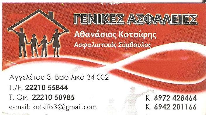 ΓΕΝΙΚΕΣ ΑΣΦΑΛΕΙΕΣ