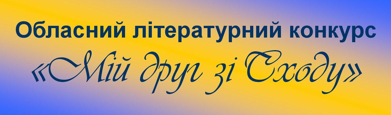 Обласний літературний конкурс