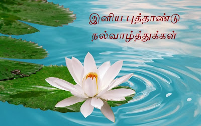 Iniya Puthandu Nalvazhthukkal  Happy New Year in Tamil