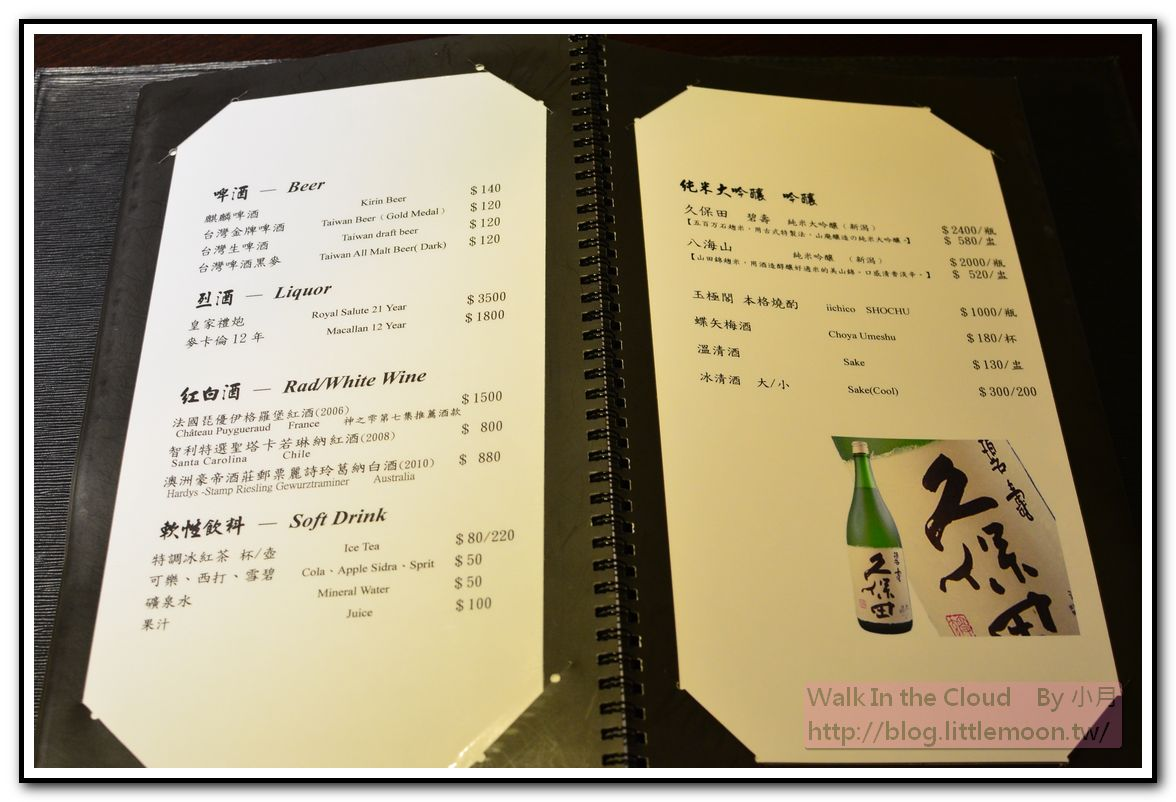 酒類之菜單