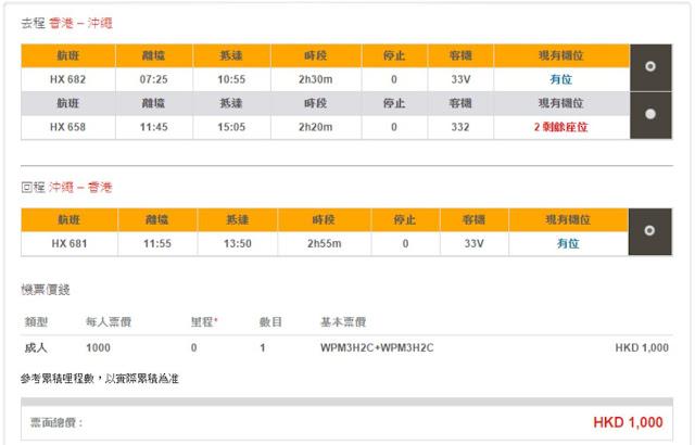 香港飛 沖繩 HK$1,000起(連稅HK$1,233)