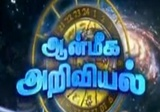 Aanmeega Ariviyal 18-08-2013 – Captain Tv