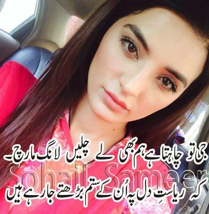 Best of Urdu Shayari – Love Urdu Shayari for All
