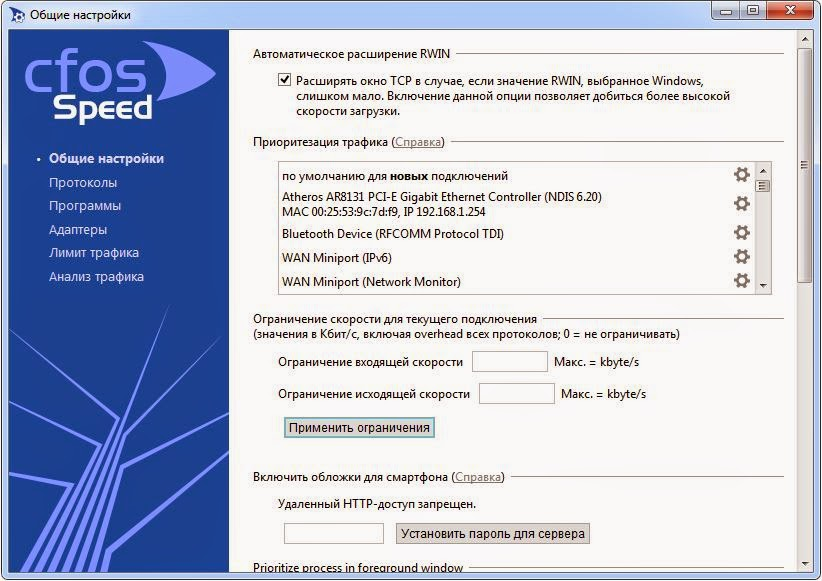 Crack cFosSpeed 10.06 Build 2206