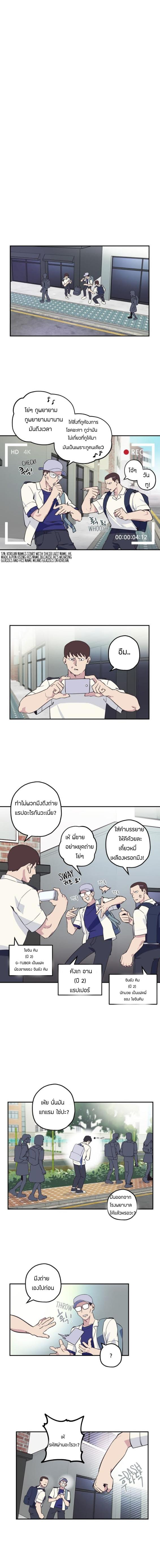 Two Souls to You-ตอนที่ 3
