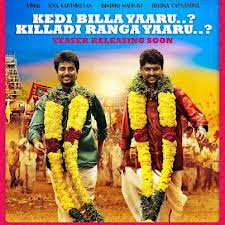 Kedi Billa Killadi Ranga 2013 Tamil Mp3 Listen And Free Download