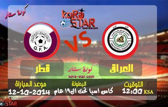 ������ ������ ���� �� ����� 12-10-2014 ��� ���� �������� Iraq vs Qatar live 10721250_77120834627