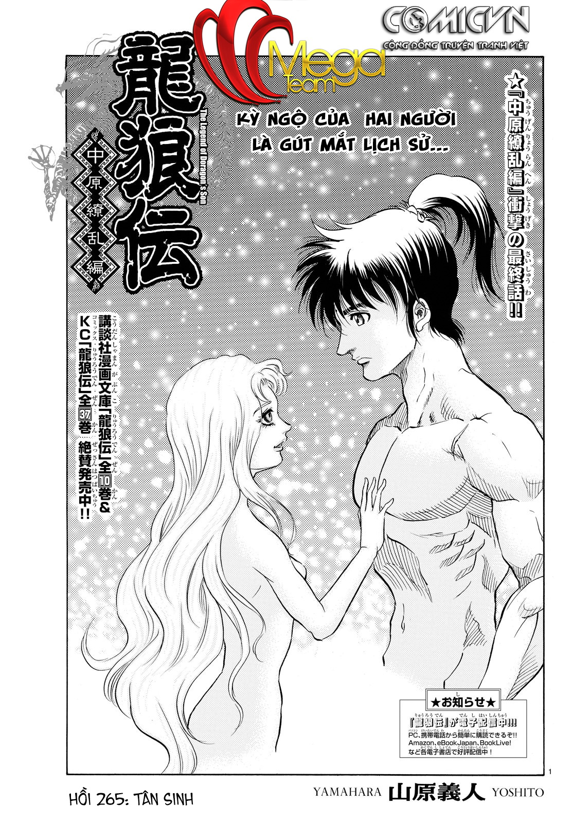 Ryuuroden chu be rong chap 265 trang 0 manga24h