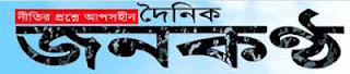 Daily Janakantha