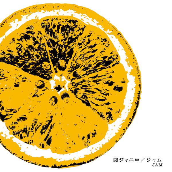 関ジャニ∞の画像 p1_17