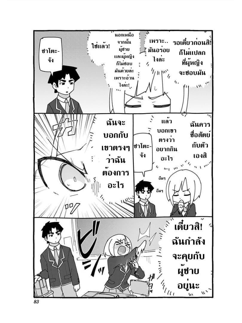 Muto and Sato-ตอนที่ 5.5