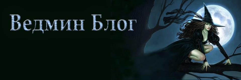 Ведьмин Блог - практическая магия, вуду, викка, креативная визуализация и магия исполнения желаний