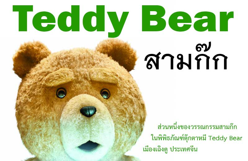 Teddy Bear สามก๊ก