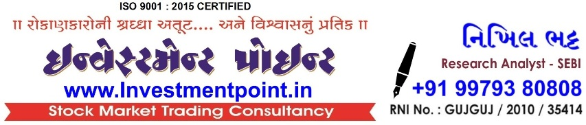 INVESTMENT POINT - GUJARATI BLOG