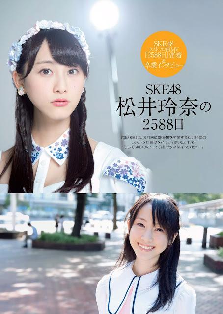 松井玲奈 Matsui Rena 2588日 Days Images