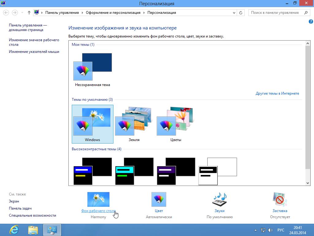 как поменять картинку на рабочем столе в windows 8