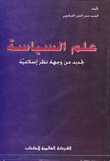 كتاب علم السياسة تجديد من وجهة نظر اسلامية - صدر الدين القبانجي