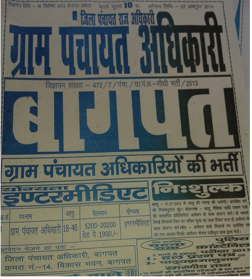 10 12 jobs fresher jobs jobs in uttar pradesh vdo gram vikas adhikari