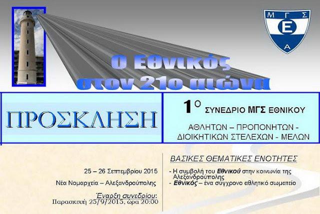 1ο Συνέδριο του ΜΓΣ Εθνικός Αλεξανδρούπολης