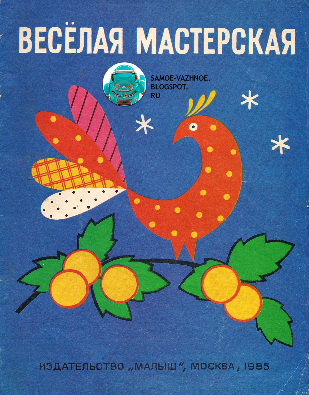 Книга поделки СССР советские старые