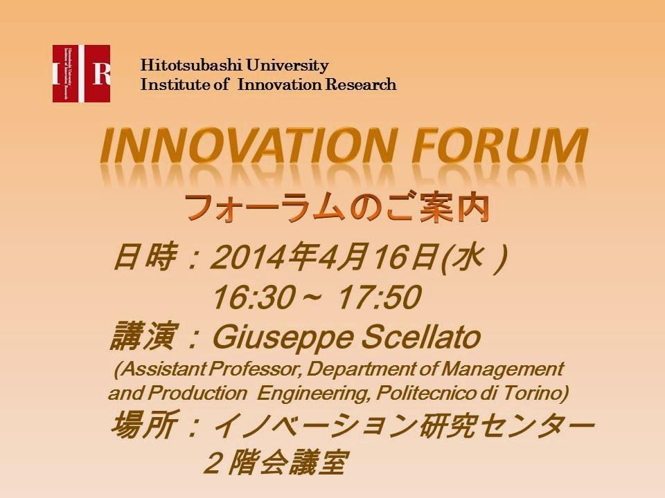 【イノベーションフォーラム】2014年4月16日 Giuseppe Scellato