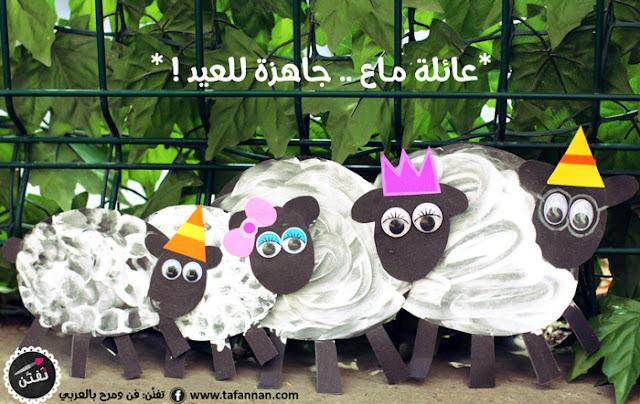 عائلة ماع جاهزة للعيد نشاط صنع خروف عيد الأضحى للاطفال أشغال فنية sheep family craft adha eid