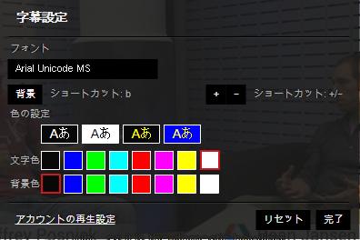 Chromeの字幕設定