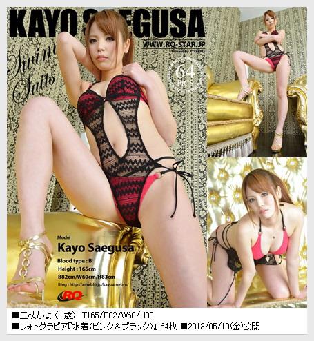 RQ-STAR_NO.00795_Kayo_Saegusa Hpet-STAd NO.00795 Kayo Saegusa 12030