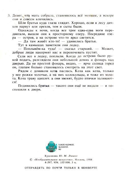 Открытка СССР советская старая из детства набор