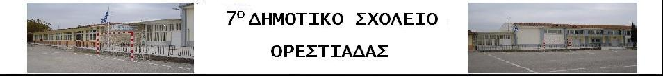 7o  ΔΗΜΟΤΙΚΟ ΣΧΟΛΕΙΟ ΟΡΕΣΤΙΑΔΑ
