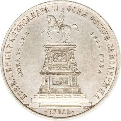 Russian Silver coins Commemorative Rouble Nicholas I Monument