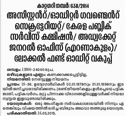 Kerala PSC Secretariat Assistant Notification 2015