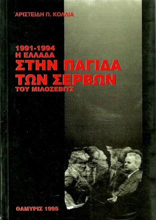 Στην παγίδα των Σέρβων
