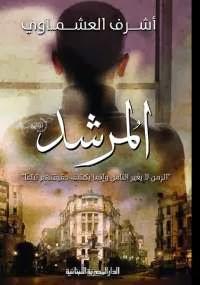 المرشد - كتابي أنيسي