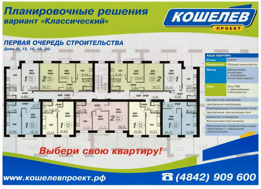 Схемы квартир в кошелев