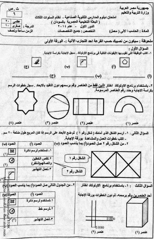 السودان 2014 - ورقة امتحان الحاسب الآلى (معمل) دبلوم ثانوى صناعى السودان (جميع التخصصات) %D8%AD%D8%A7%D8%B3%D8%A8+2