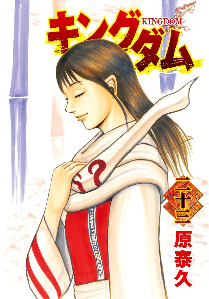 Kingdom – Vương Giả Thiên Hạ (Tổng Hợp) chap 240 page 4 - IZTruyenTranh.com